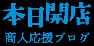 笹井清範の商人応援ブログ 本日開店